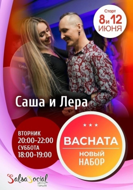 Bachata в парах - Новый набор Июнь - Александр Кузьмин и Валерия Юревич