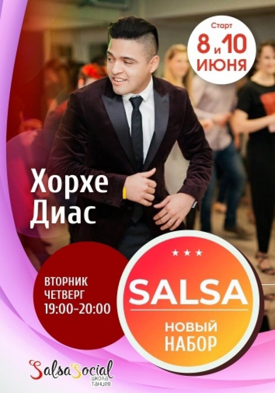 Salsa - Новый набор Июнь - Хорхе Диас