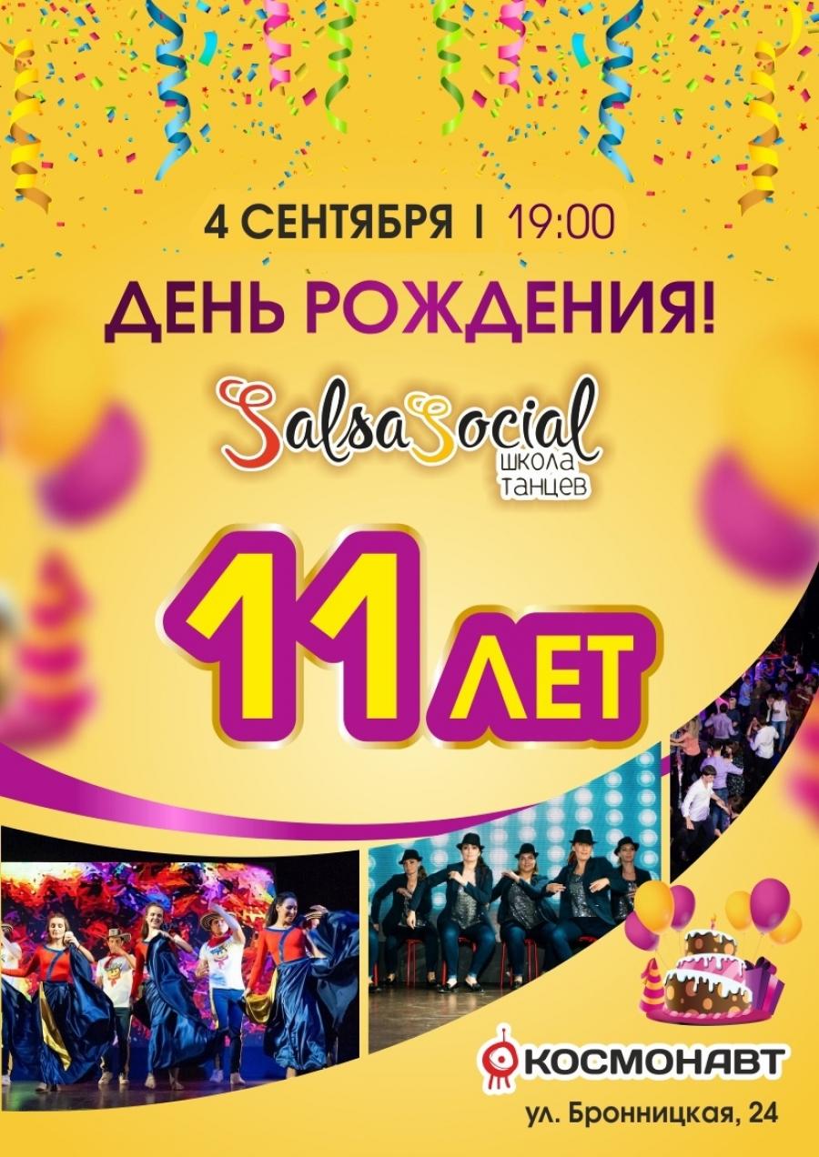 День Рождения Salsa Social 2021 в Космонавте