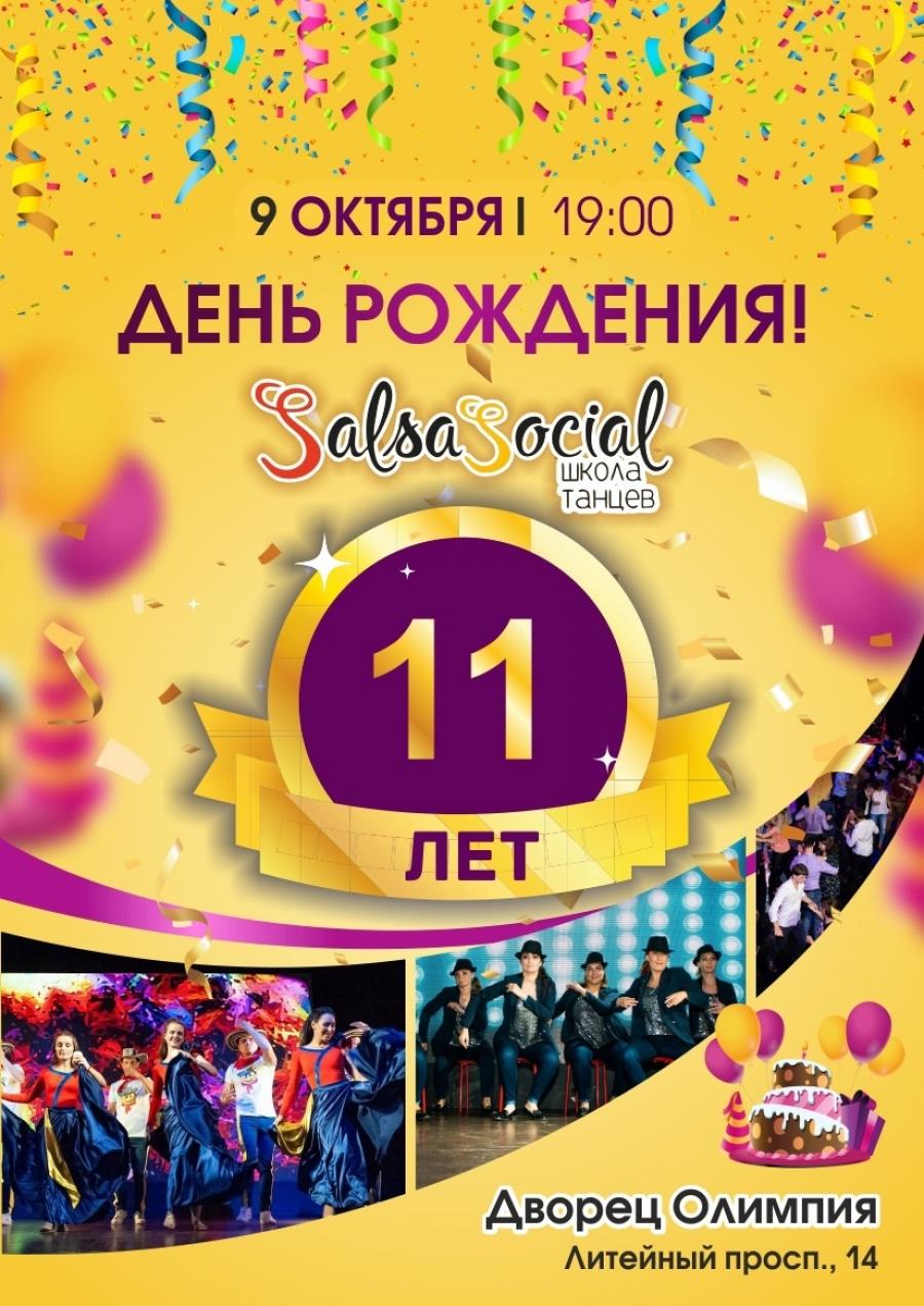 День Рождения Salsa Social 2021 во Дворце Олимпия