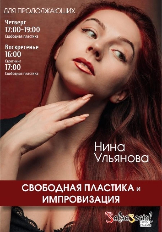 СВОБОДНАЯ ПЛАСТИКА И ИМПРОВИЗАЦИЯ - для продолжающих - Нина Ульянова
