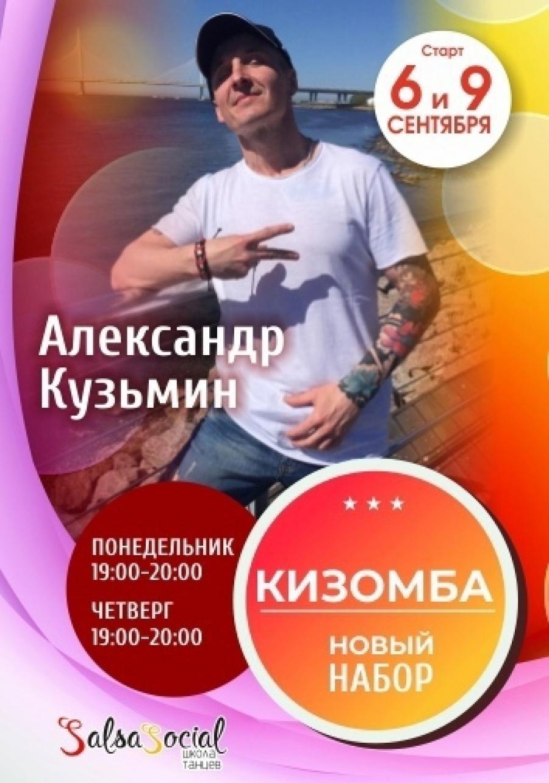 Kizomba - Новый набор Сентябрь - Александр Кузьмин