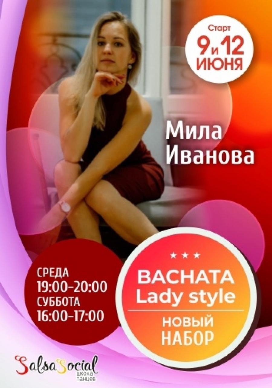 Bachata Lady Style - Новый набор Июнь - Мила Иванова